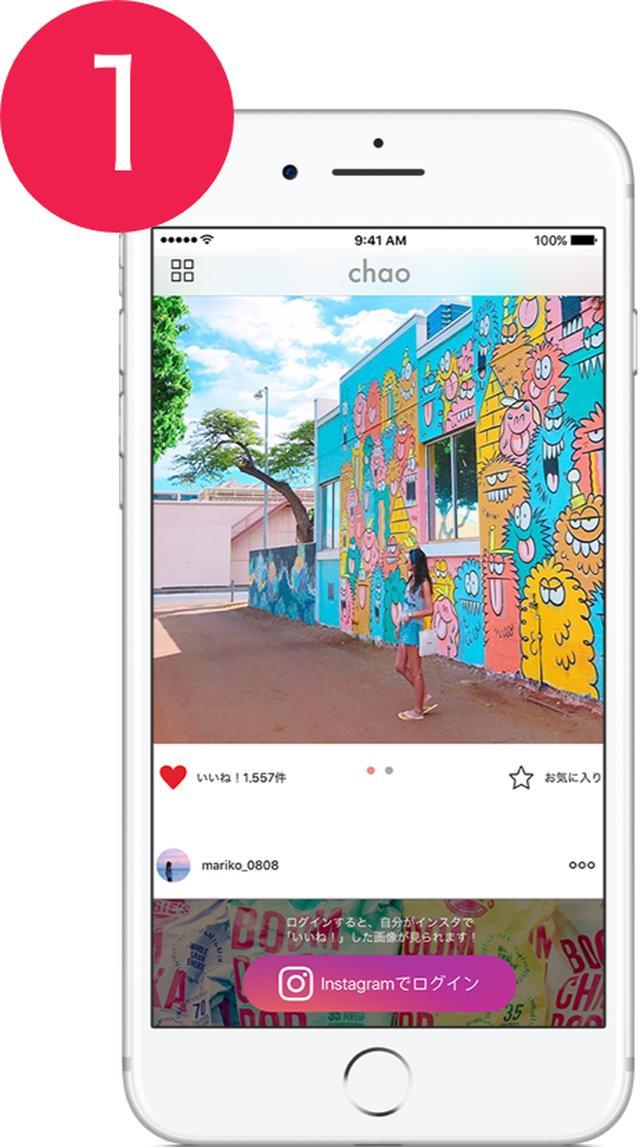 画像1: 新感覚のファッションスマホアプリ『chao』が楽しすぎる!