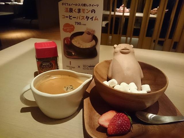 画像3: 【期間限定】くまモンが入浴!?『温泉くまモンのコーヒーバスタイム』