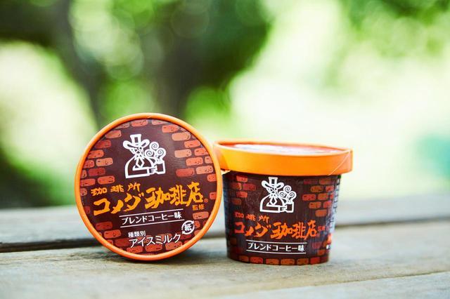 画像: 珈琲所コメダ珈琲店監修のアイスクリームがコンビニで買える!