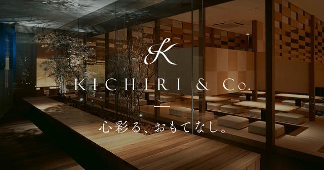 画像: KICHIRI 渋谷 | 店舗ブランド | 株式会社きちり