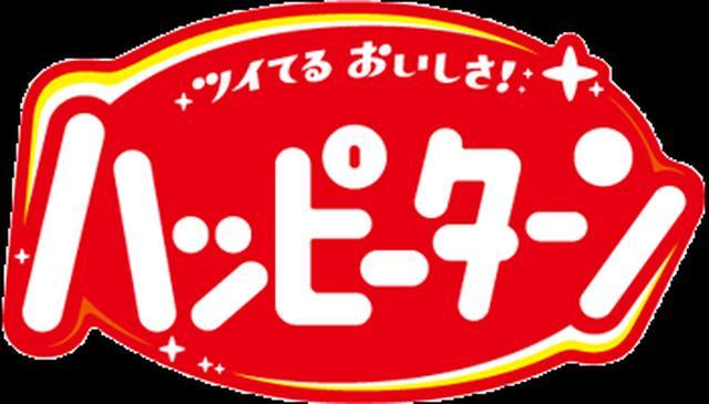 画像: ハッピーターンスペシャルサイト|亀田製菓株式会社