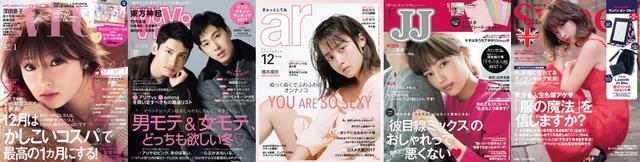 画像: ■タイアップ5誌一覧 with(講談社)・ViVi(講談社)・ar(主婦と生活社)・JJ(光文社)・sweet(宝島社)