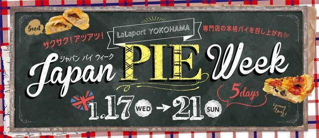 画像: 関東近郊の人気パイ専門店が集結!