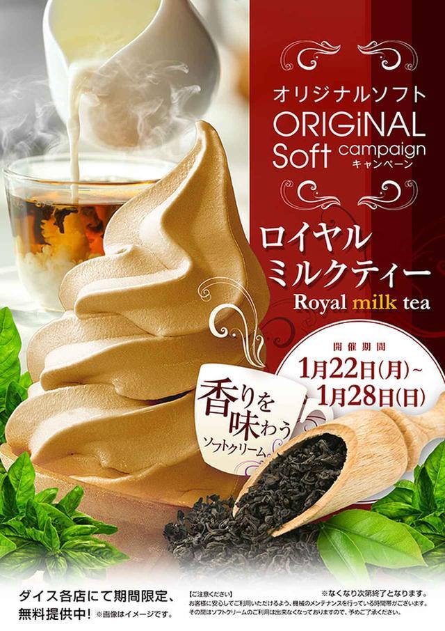 画像: ロイヤルミルクティーソフトクリーム♪ 香りを味わうオリジナル新フレーバーが食べ放題!