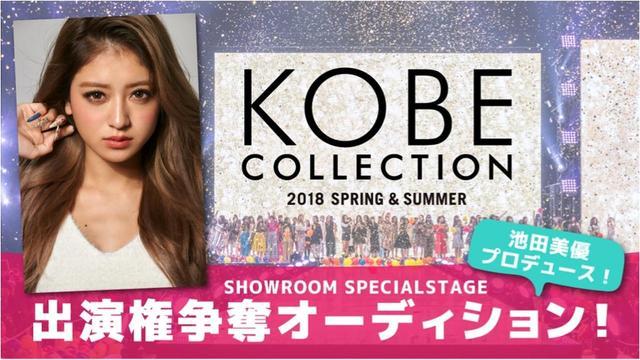 画像: 池田美優プロデュース!神戸コレクション×SHOWROOMスペシャルステージ出演権をかけたオーディションを開催!