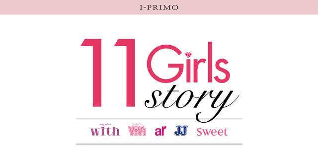 画像: 11Girls Story - アイプリモ×[with ViVi ar JJ sweet]