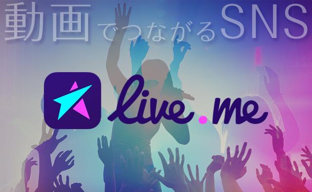 画像: Live.me(ライブミー) – 動画ライブ配信・生放送SNS