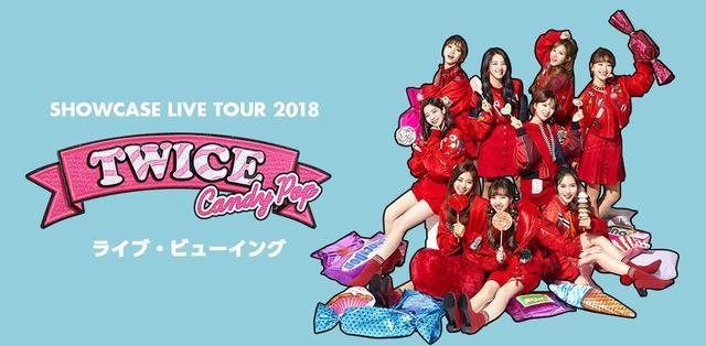 画像: TWICE、SHOWCASE LIVE TOURのライブ・ビューイング実施決定!