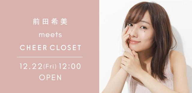 画像: 前田希美 meets CHEER CLOSET Coming Soon