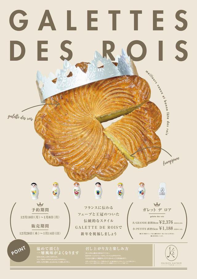 画像3: フランスの伝統製法を守るメゾンカイザーがつくる、フランスの伝統菓子!
