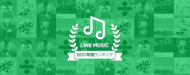 画像: LINE MUSIC、2017年の年間ランキングを発表!