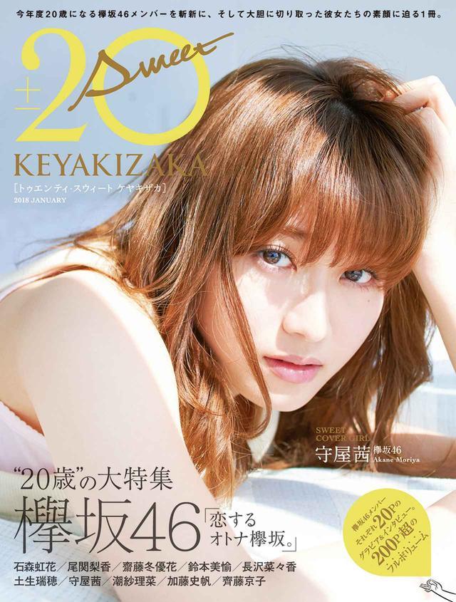 画像2: たった一度の、美しく煌めくハタチのとき…。欅坂46の新成人メンバー10人を大胆に撮りおろした永久保存版の一冊が完成!