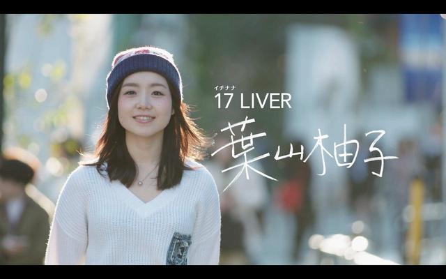 画像: ライブ配信アプリ「17 Live」の公式PRビデオが公開!