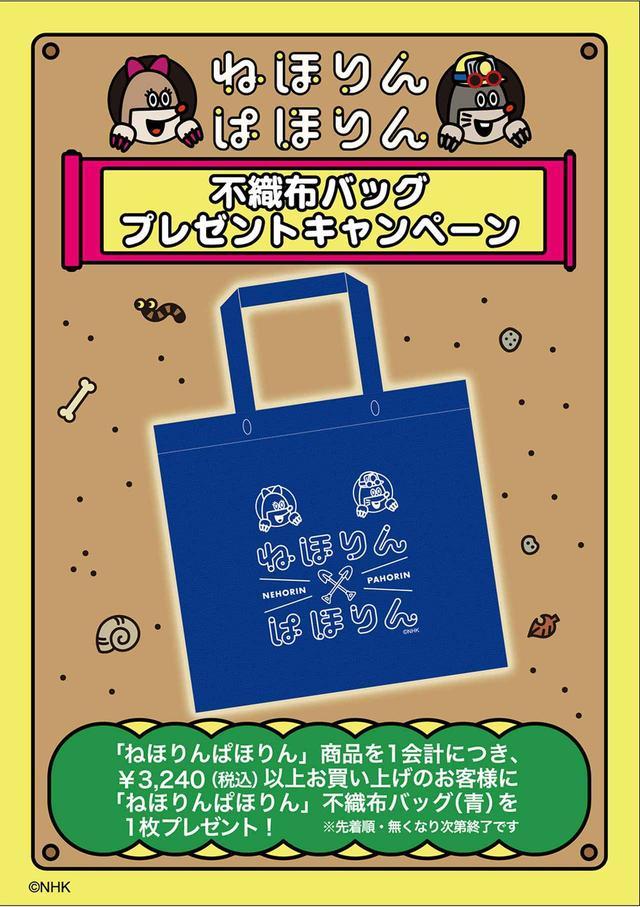 画像: 新たにロフト4店舗でスタート!ねほりんぱほりん お買い上げキャンペーン