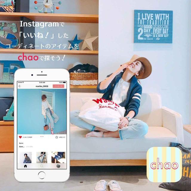 画像: 新感覚のファッションスマホアプリ『chao』が楽しすぎる! - カワコレメディア | 女の子による女の子のためのガールズメディア!