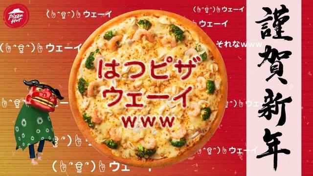 画像: 年明けからお祭り気分な友達へ → 「はつピザ ウェーイwww」