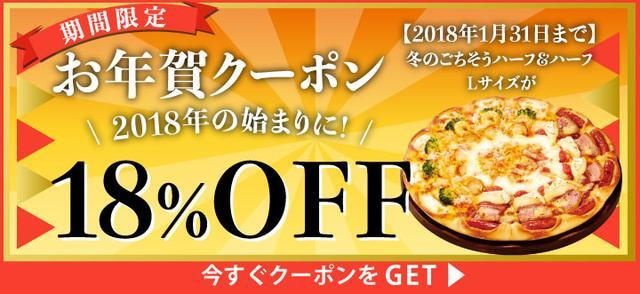 画像: 『お年賀ピザハット』キャンペーン