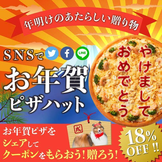 画像: \\ピザハットから、ついにお年賀ピザが登場!?//