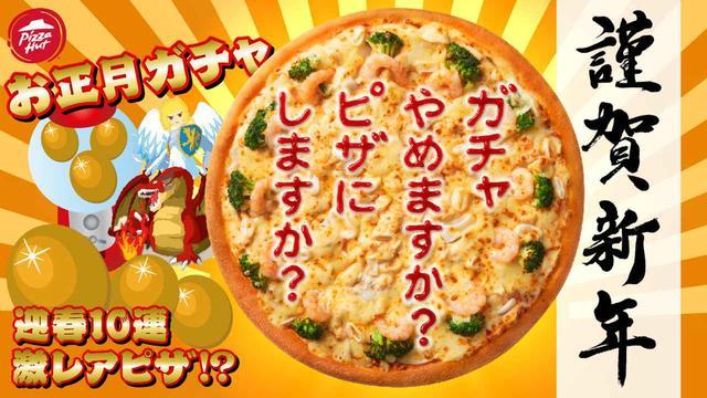画像: 正月課金に誘惑される仲間へ  → 「ガチャやめますか?ピザにしますか?」