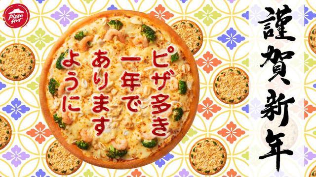 画像: もっと仲を深めたい人へ → 「ピザ多き一年でありますように」