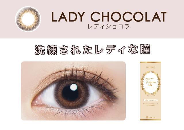 画像: レディショコラ ダークブラウンのフチとなじみの良いオレンジカラーが瞳に立体感を生み、落ち着きのある洗練された印象に。