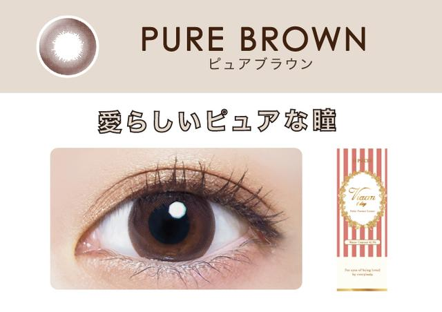 画像: ピュアブラウン くっきりとしたフチとやわらかなクリアブラウンカラー。透明感を叶え愛らしいピュアな瞳を演出。