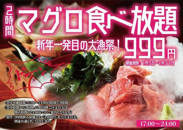 画像2: 【期間限定】999円で2時間「マグロ」が食べ放題!
