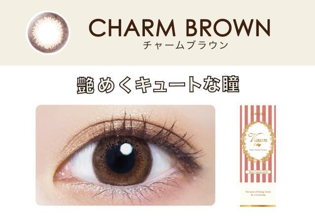 画像: チャームブラウン さりげないツヤ感を引き出し、瞳全体をトーンアップ。艶めきを叶えるキュートな瞳に。