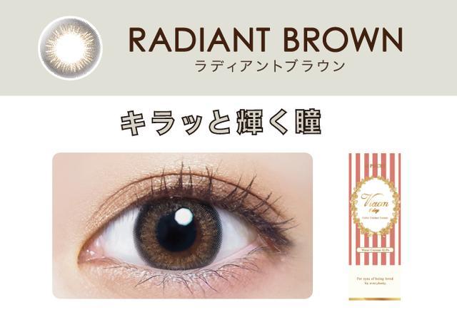 画像: ラディアントブラウン 明るいブラウンがアクセントカラーに。ブラックニュアンスが瞳を引き立て、繊細な奥行き感を。