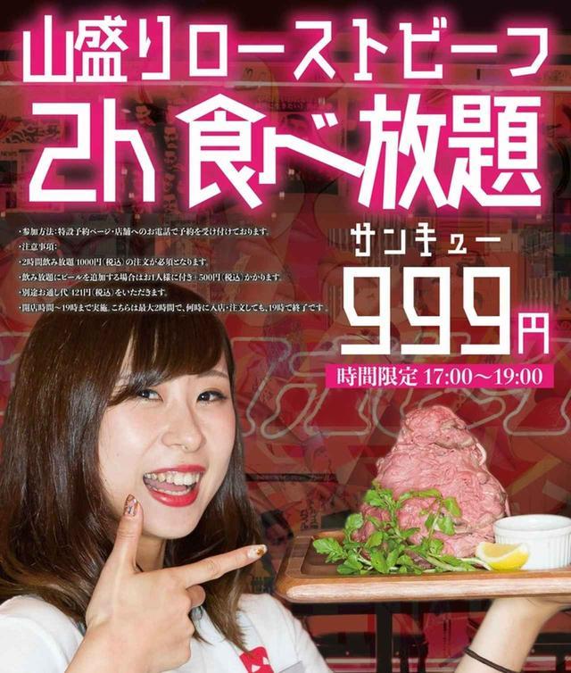 画像3: 【期間限定】999円で2時間「マグロ」が食べ放題!