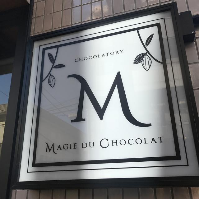 画像9: 気になる新作チョコレートをチェック!