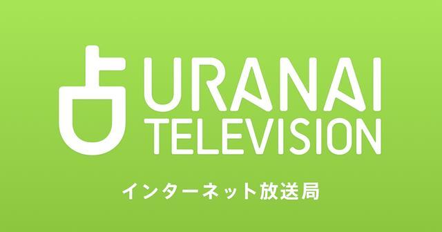 画像: 占いTV | 占いっぱなしのインターネット放送局