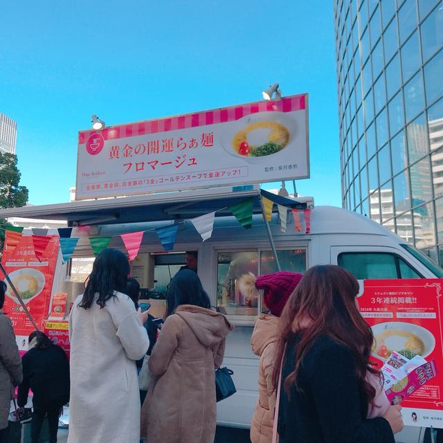 画像: 「黄金の開運らぁ麺フロマージュ」/500円