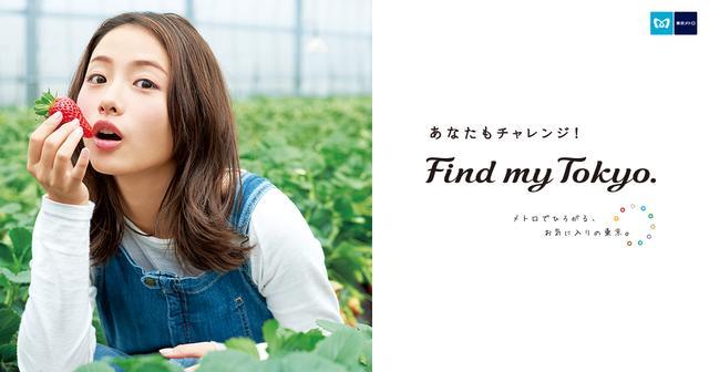 画像: Find my Tokyo. | 東京メトロ