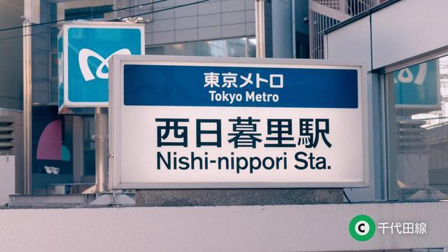 画像1: 東京メトロ「Find my Tokyo.」、「西日暮里 フォトジェニックな1日」篇が先行公開!