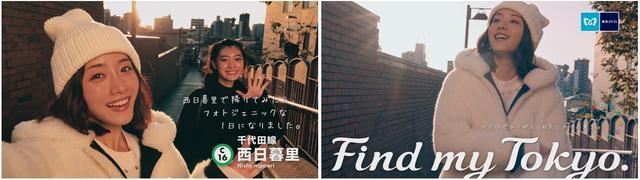 画像4: 東京メトロ「Find my Tokyo.」、「西日暮里 フォトジェニックな1日」篇が先行公開!