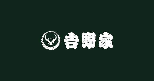 画像: 吉野家公式ウェブサイト