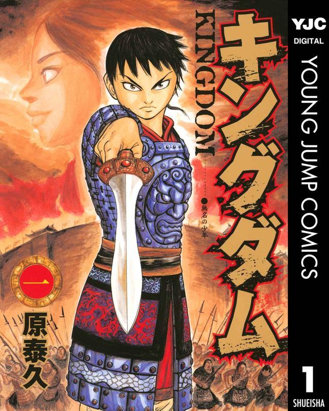 画像: (c)原泰久/集英社 sp.comics.mecha.cc