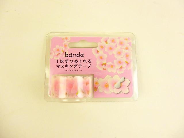 画像: 「bande(バンデ) 」ソメイヨシノ(西川コミュニケーションズ)・・・¥432※1月中旬発売
