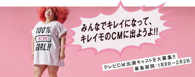 画像: 渡辺直美さんと共演できるテレビCM出演キャスト募集