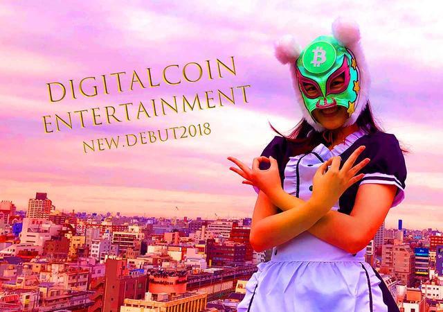画像2: 世界初!仮想通貨をテーマにしたアイドルユニット誕生!