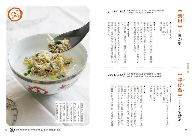 画像3: 台湾のあの朝ごはんを、日本でも食べられたらなぁ…