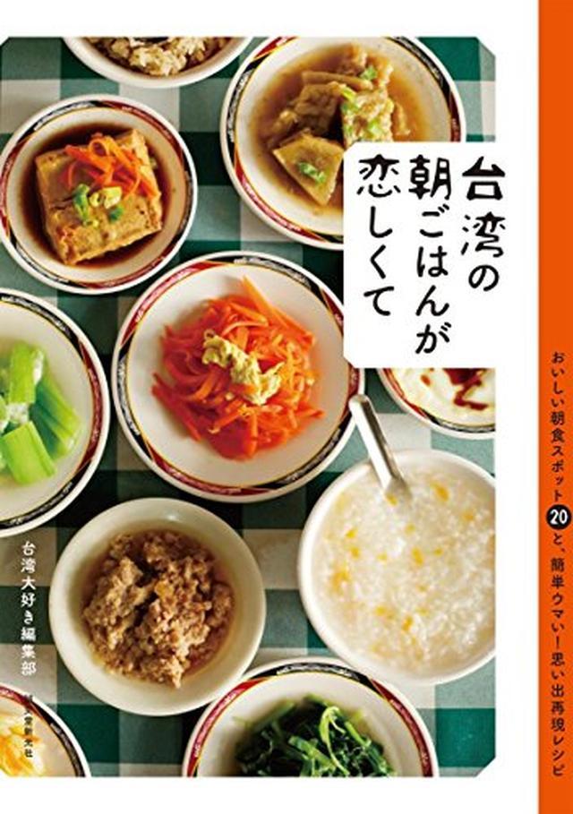 画像: 台湾の朝ごはんが恋しくて: おいしい朝食スポット20と、簡単ウマい!思い出再現レシピ | 台湾大好き編集部 |本 | 通販 | Amazon