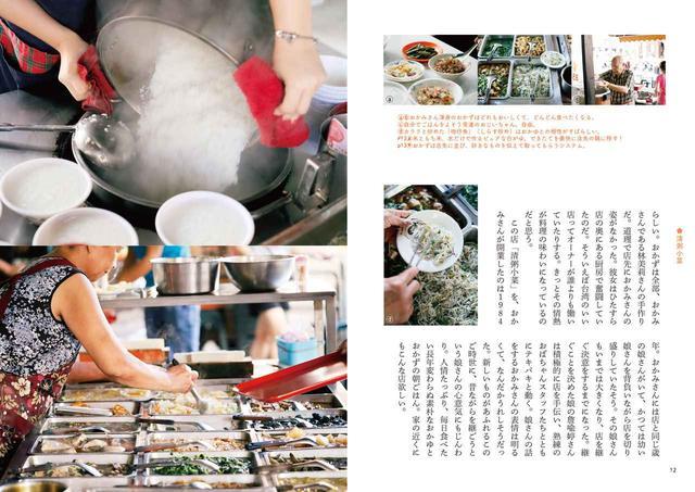 画像2: 台湾のあの朝ごはんを、日本でも食べられたらなぁ…