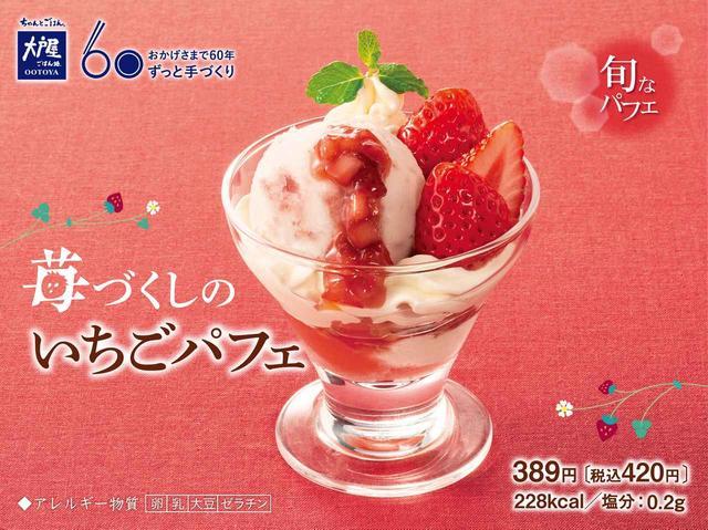 画像: お店で手作りの苺ソースに、口どけふんわりカスタードのホイップクリーム