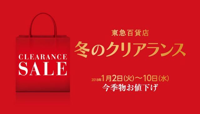 画像: 渋谷駅・東横店  東急百貨店公式ホームページ