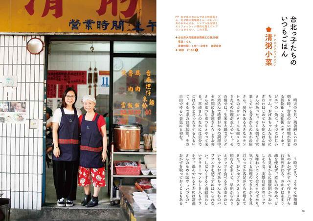 画像1: 台湾のあの朝ごはんを、日本でも食べられたらなぁ…