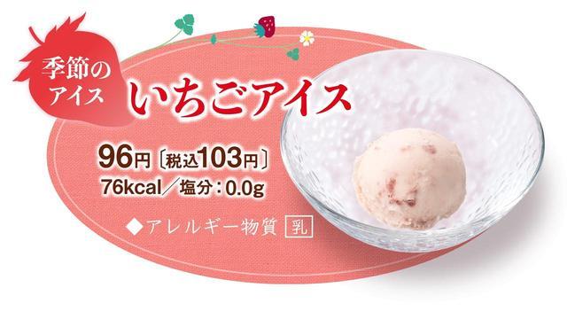 画像: 『いちごアイス』も同時発売! 価  格:96円(税込103円) カロリー:76kcal 塩  分:0.0g アレルギー物質:乳