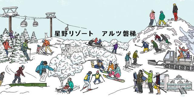画像: 【公式】星野リゾート アルツ磐梯