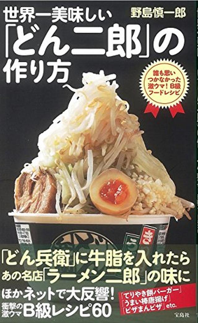 画像: 世界一美味しい「どん二郎」の作り方 誰も思いつかなかった激ウマ! B級フードレシピ | 野島 慎一郎 |本 | 通販 | Amazon